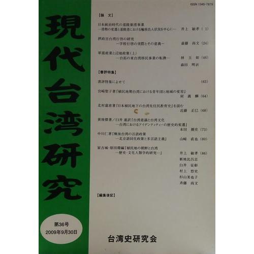現代台灣研究 第36號