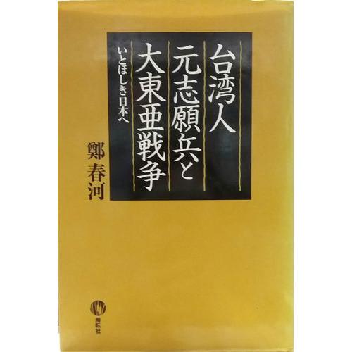 台灣人元志願兵と大東亞戰爭
