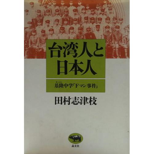 台湾人と日本人-基隆中学「Fマン」事件