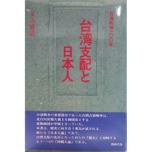 台湾支配と日本人-日清戦争100年