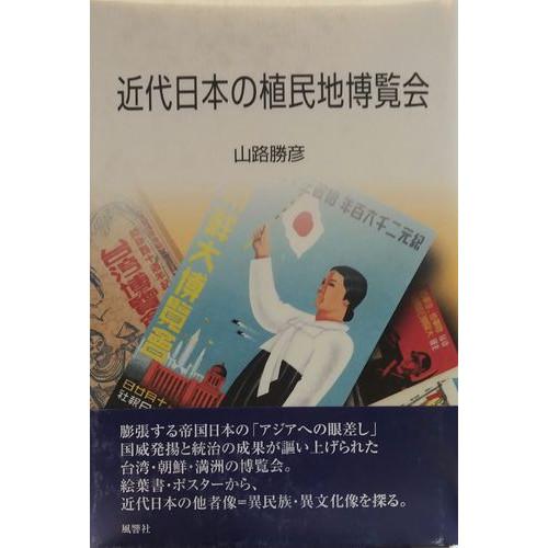 近代日本の植民地博覧会