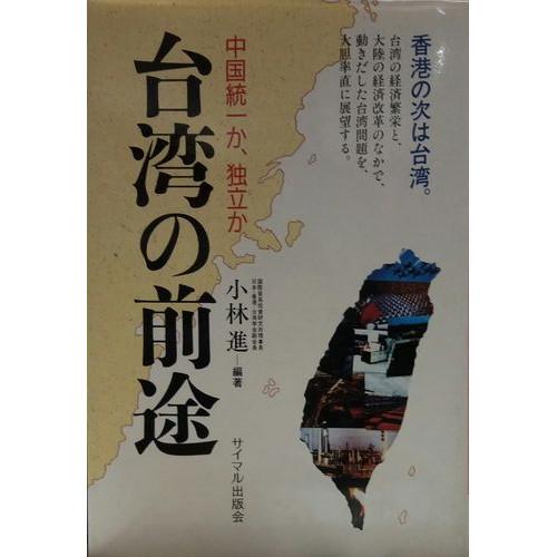 台湾の前途-中国統一か、独立か