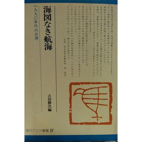 海図なき航海―1990年代の台湾