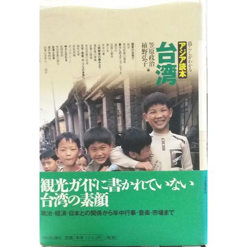 台灣: 暮らしがわかるアジア読本