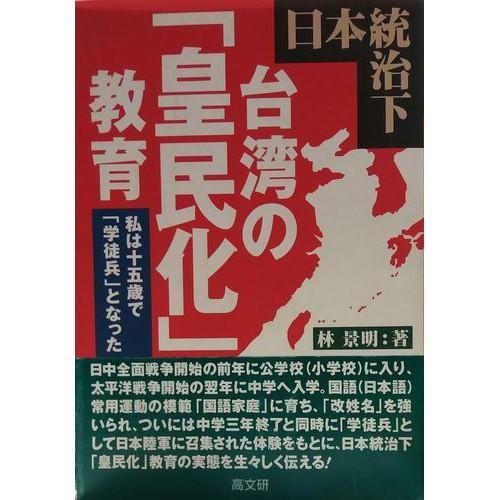 日本統治下台湾の「皇民化」教育