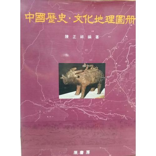 中國歷史.文化地理圖冊