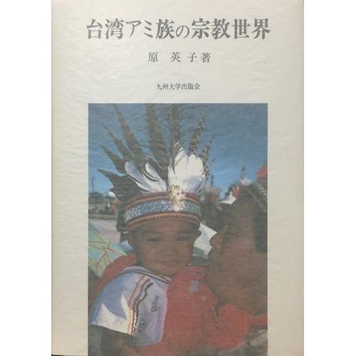 台湾アミ族の宗教世界