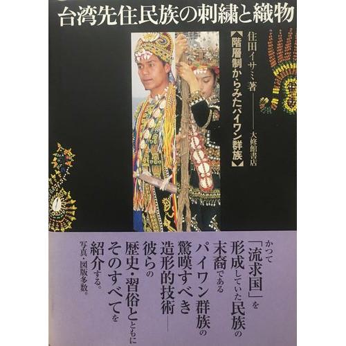 台湾先住民族の刺繍と織物_階層制からみたパイワン群族