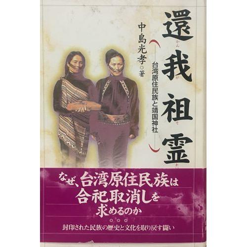 還我祖霊 台湾原住民族と靖国神社
