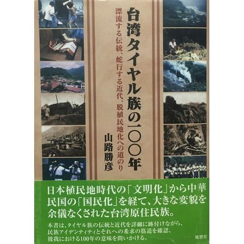台湾タイヤル族の100年