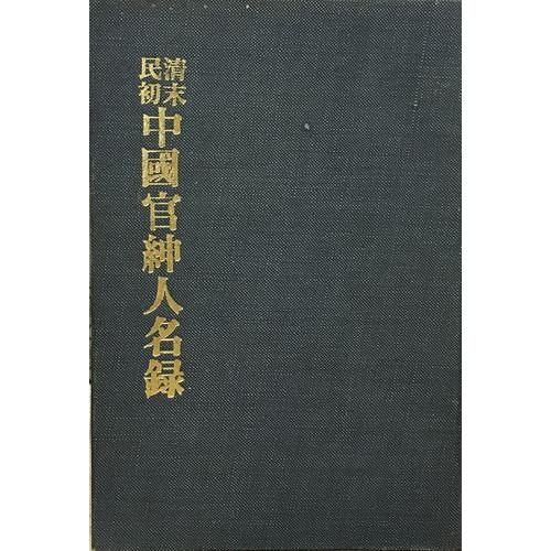 清末民初中國官紳人名錄
