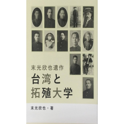 末光欣也遺作-台湾と拓殖大学