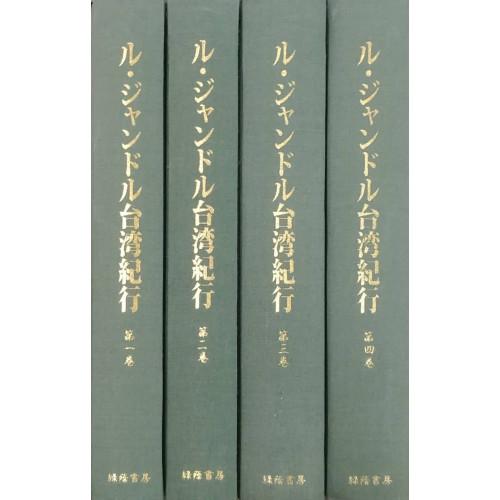 ル・ジャンドル台湾紀行(全4卷)