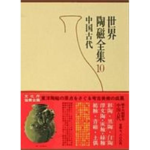 世界陶磁全集<10>中国古代