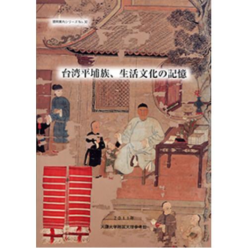 台湾平埔族、生活文化の記憶