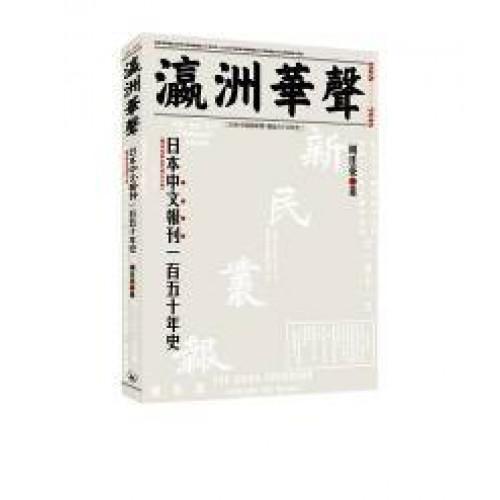 瀛洲華聲:日本中文報刊一百五十年史