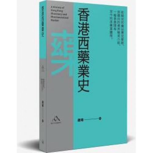 香港西藥業史