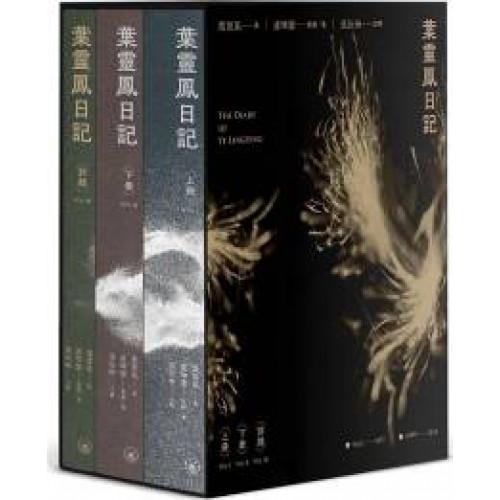 葉靈鳳日記(全三冊)