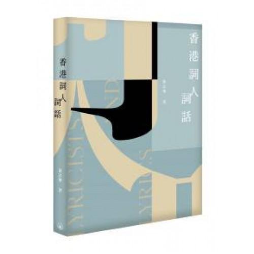 香港詞人詞話(第二版)