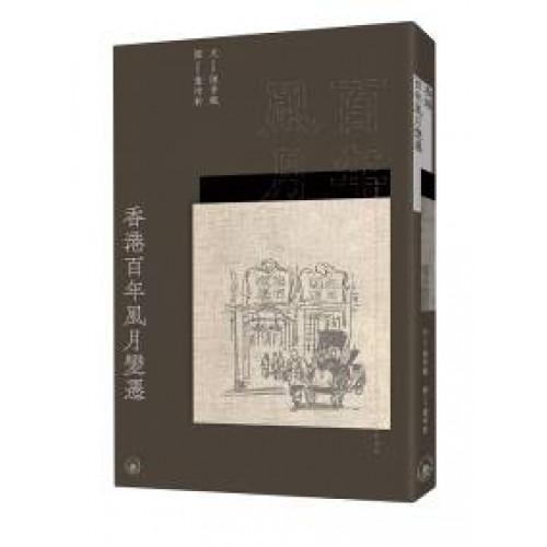 香港百年風月變遷