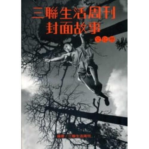 三聯生活週刊封面故事-文化卷