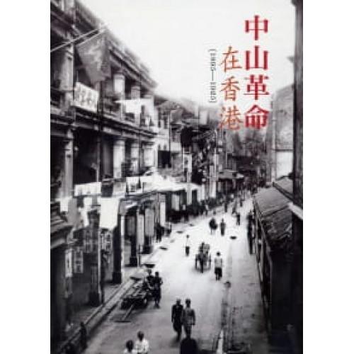 中山革命在香港