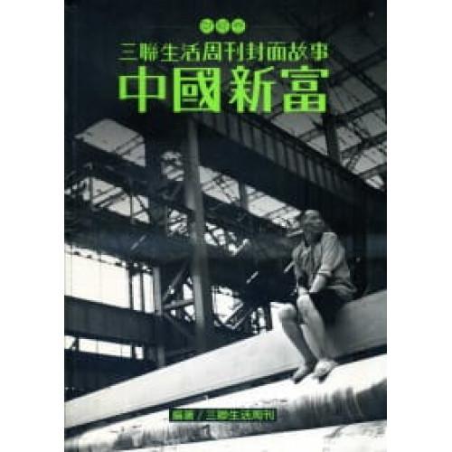 三聯生活週刊封面故事-財經卷:中國新富