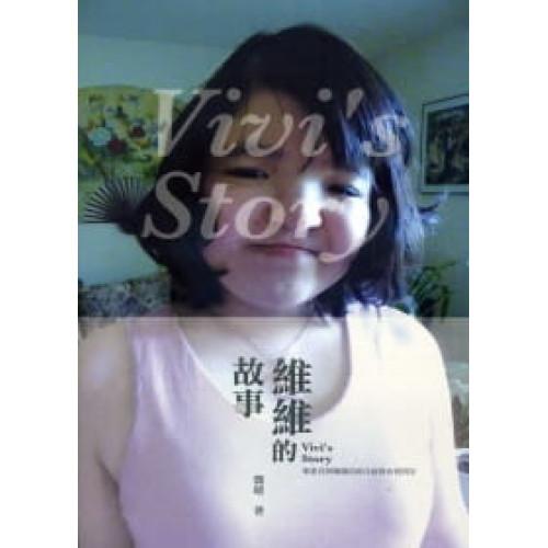 維維的故事:與患有阿佩爾氏綜合症的女兒同行