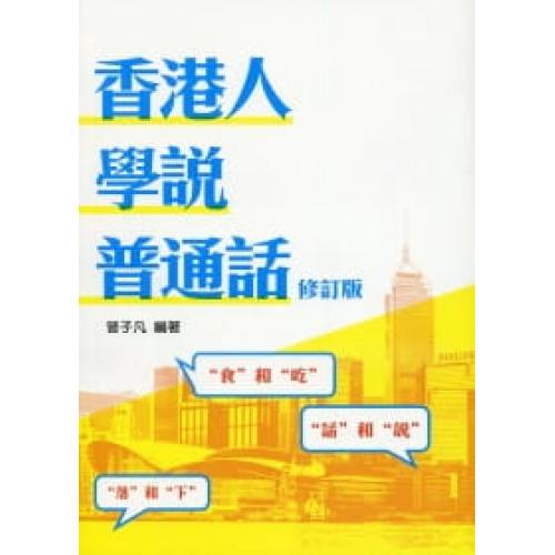 香港人學說普通話(修訂版)
