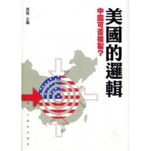 美國的邏輯,中國可否複製?