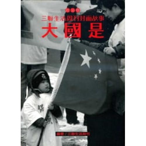 三聯生活週刊封面故事-政治卷:大國是