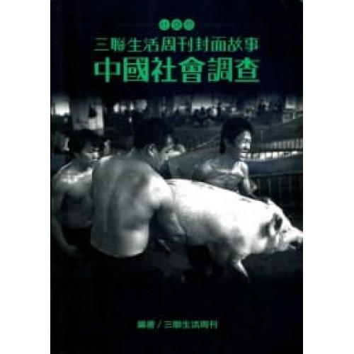 三聯生活週刊封面故事-社會卷:中國社會調查