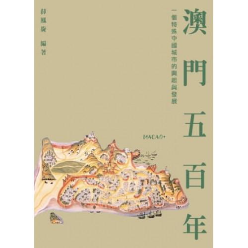 澳門五百年:一個特殊中國城市的興起與發展