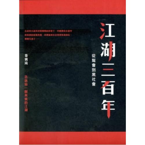 江湖三百年:從幫會到黑社會