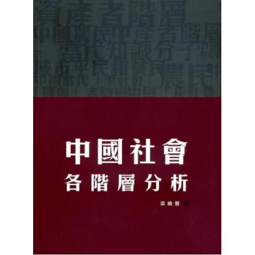 中國社會各階層分析