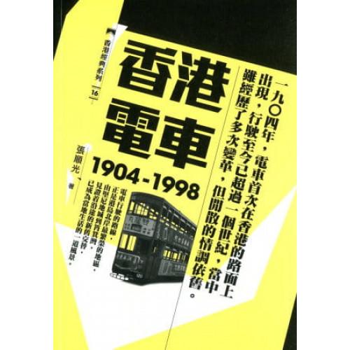 香港電車(1904-1998)
