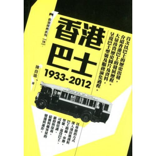 香港巴士(1933-2012)