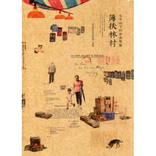 薄扶林村:太平山下的歷史聚落