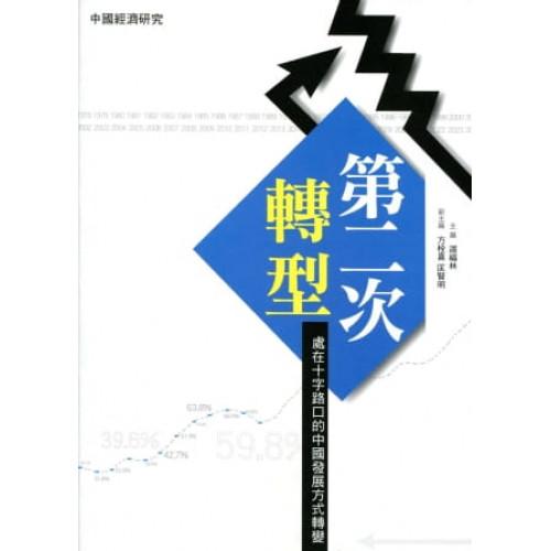 第二次轉型:處在十字路口的中國發展方式轉變