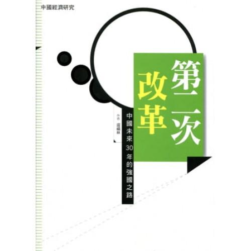 第二次改革:中國未來30年的強國之路