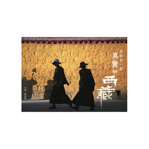 告訴你一個真實的西藏
