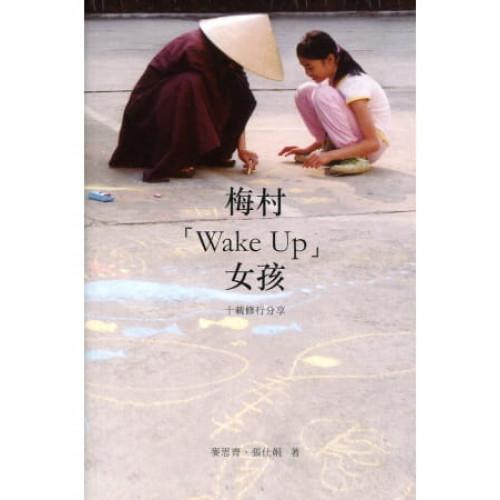 梅村「Wake Up」女孩:十載修行分享