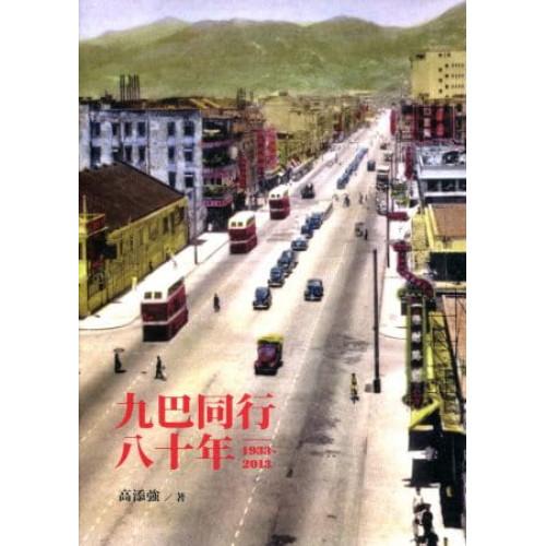 九巴同行八十年(1933-2013)