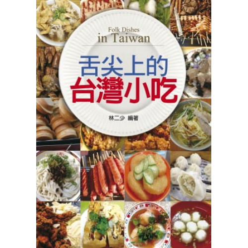 舌尖上的台灣小吃