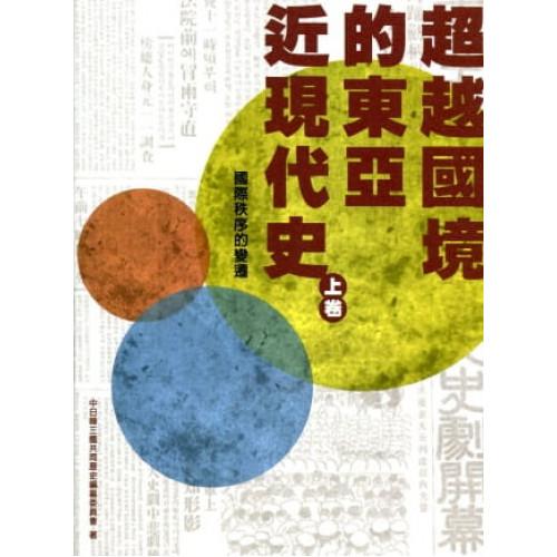 超越國境的東亞近現代史(上下冊)