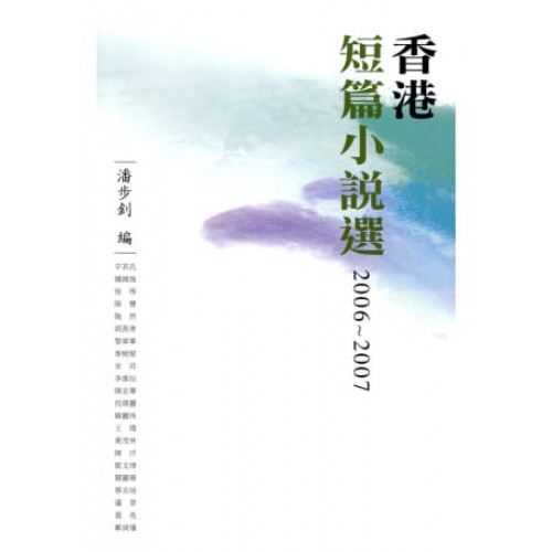 香港短篇小說選 2006-2007