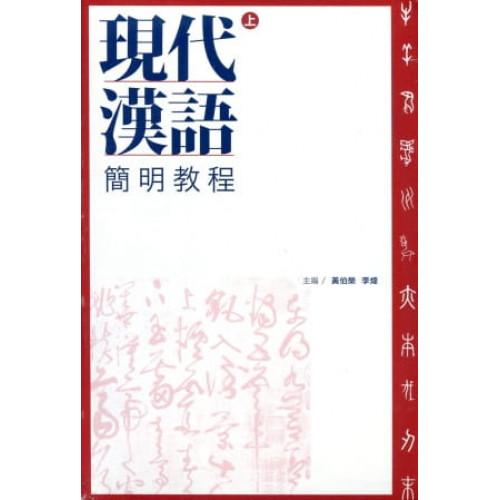 現代漢語簡明教程(全二冊)