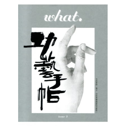 what. issue 3:功藝手帖