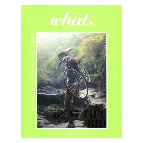 what. issue 4:自由騎行