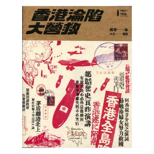 香港淪陷大營救
